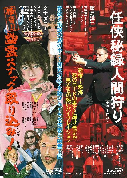 B2_poster4.JPG