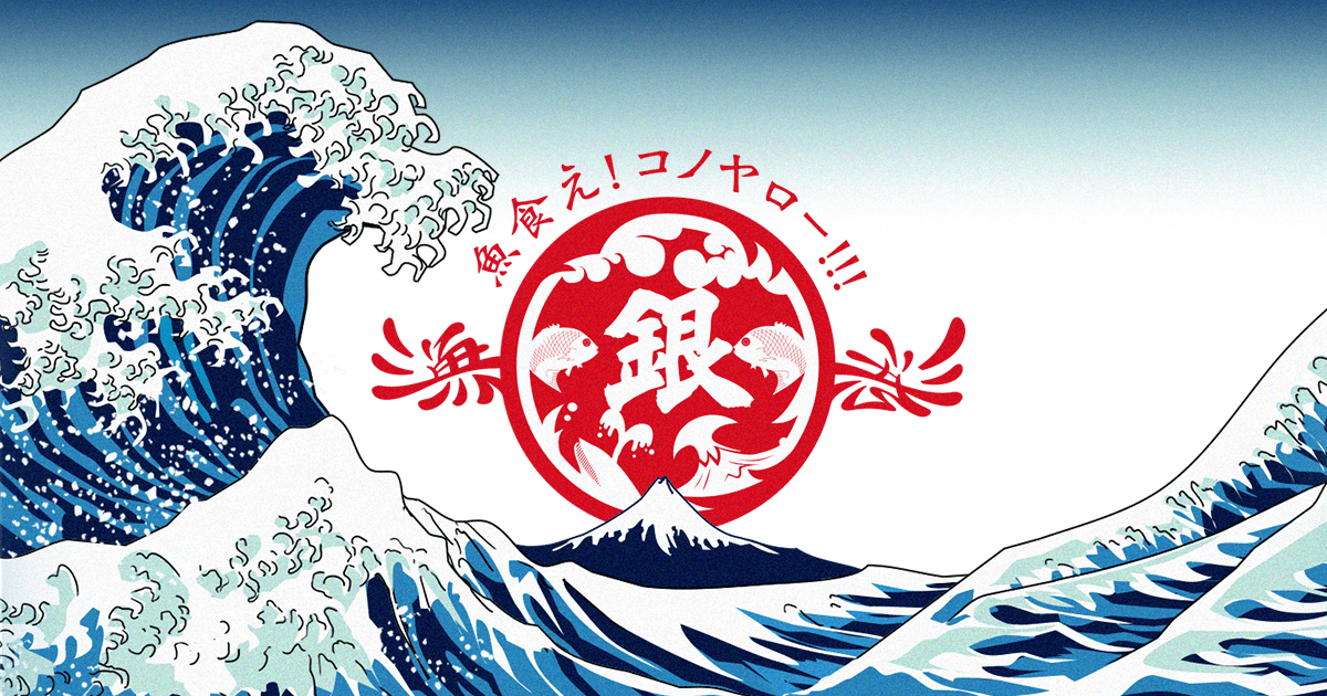 漁港 泉銀 OFFICIAL WEB SITE